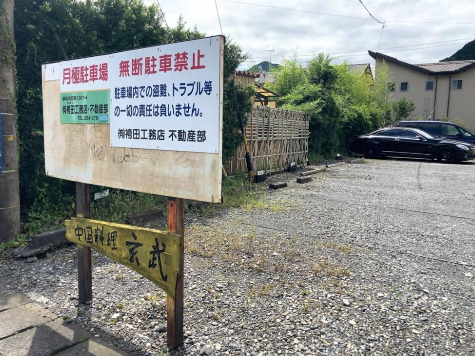 中国料理 玄武の第2駐車場案内