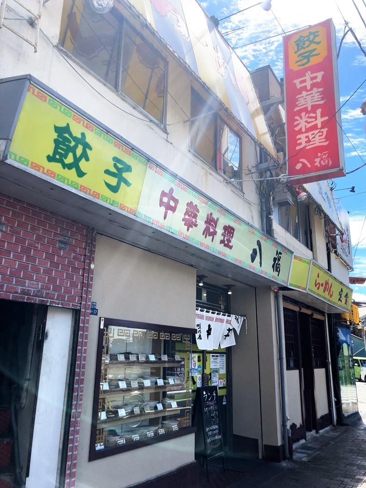 中華料理 八福の外観
