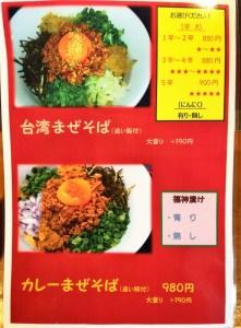 こなもん食堂の台湾まぜそばメニュー