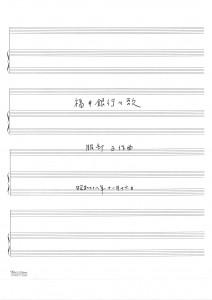 社歌10-11福井銀行行歌01Piano-1