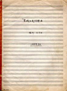 荒城の月幻想曲01