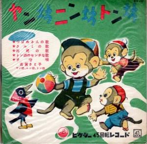 ヤン坊ニン坊トン坊レコード01