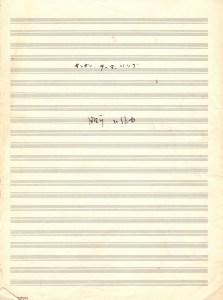 キンカンの歌03