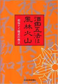 ローソク足の勉強に【酒田五法は風林火山】私も読んでみました!