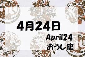 4月24日検証結果!