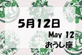 5月12日検証結果!