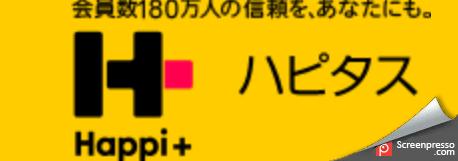 人気がフツフツきてる!ハピタスで月3~5万円!