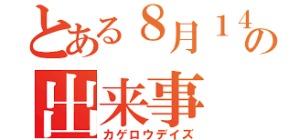 8月14日検証結果!お盆休み連休明けは眠たい!