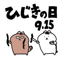9月15日検証結果!だめだ!!やめよう!!