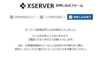 ①レンタルサーバーを借りる、エックスサーバー登録手順