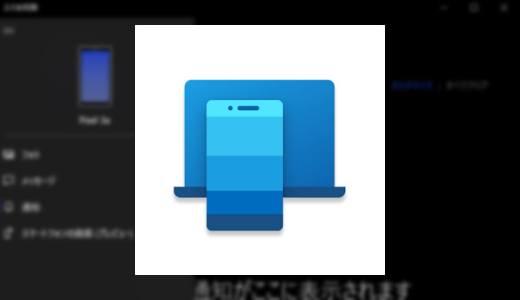 スマホ同期アプリ!機種変更したらどうしたらいいの?手順・方法画像付きで説明!
