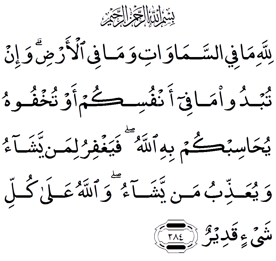 Morning Duain Azkar In Arabic Text With English