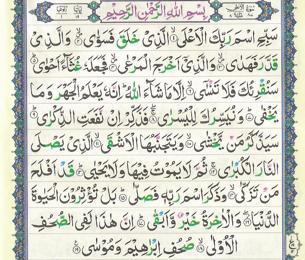 Surah Humazah Recitation Arabic Text Image Read Al Humazah