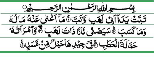 Surah Al Masad In Arabic Read Surah Lahab With Image HD