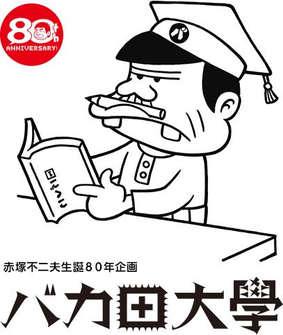 赤塚不二夫生誕80年企画「バカ田大学」|TADPOLE LAB