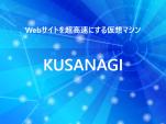 超高速仮想マシン KUSANAGI