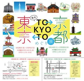 tokyoto_kouhan