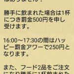 【その他のブログ】緊急事態宣言延長!