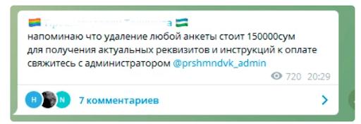 В узбекском сегменте Telegram <a class=