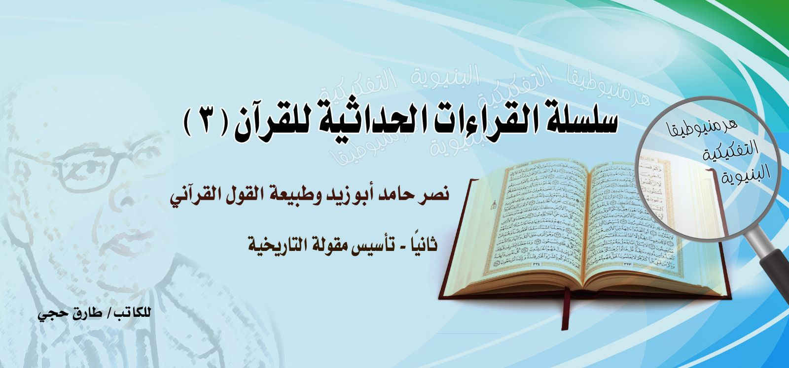 نصر أبو زيد وطبيعة القول القرآني ثانيا تأسيس مقولة
