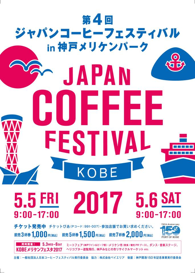 2017/05/05(金) Japan Coffee Festival in KOBE 2017に出演いたします!