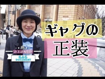 最新YouTube VIDEO!!【ギャグの正装?!】衣裳探しの旅!