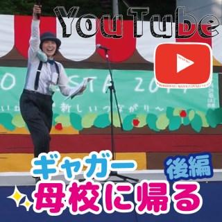 最新YouTube【ギャガー母校に帰る!/後編】あとがき