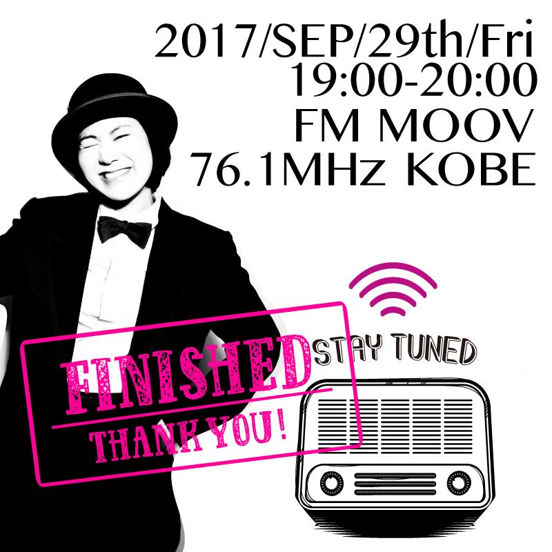 【ラジオ】9/29(金)FM-MOOV (76.1MHz)「POWER DE NIGHT」の生放送パーソナリティをつとめます!