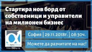 Нов борд от собственици и управители на милионен бизнес в София @ хотел Грами, зала Плиска   София   Област София   България