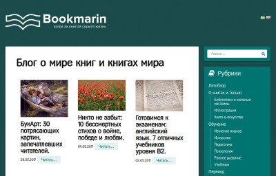 Сайт под ключ: Блог о мире книг и книгах мира — Bookmarin