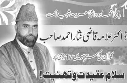 Image result for Qazi Nisar Remembered on Martyrdom Anniversary