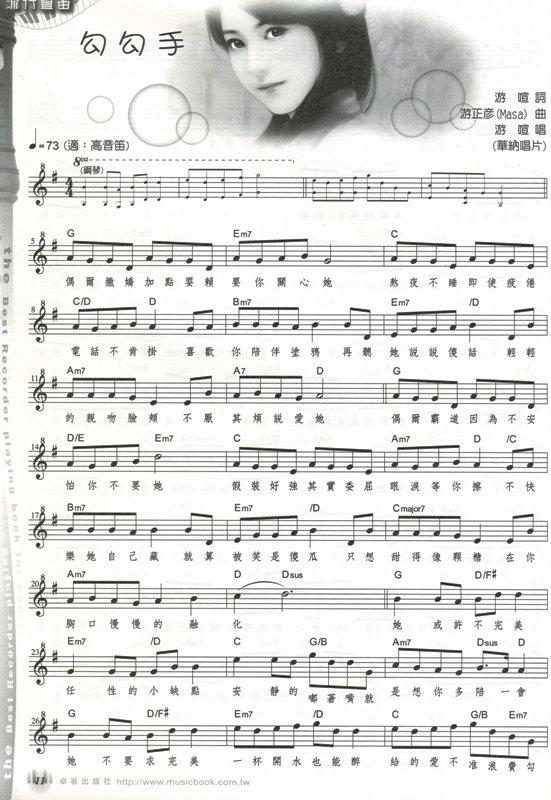 動漫直笛譜網站  - 愛淘生活