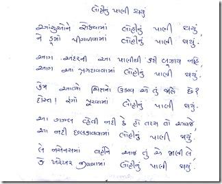 Mahesh Dawadkar - Lohi nu paani