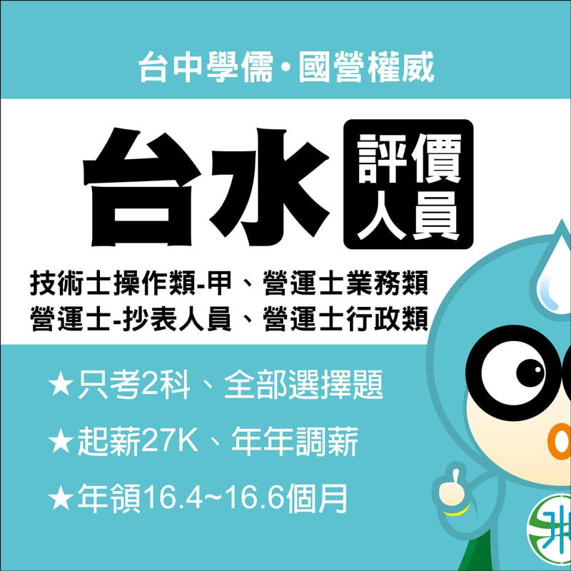 司法特考考試介紹|臺中學儒補習班 - 學儒公職輔考機構