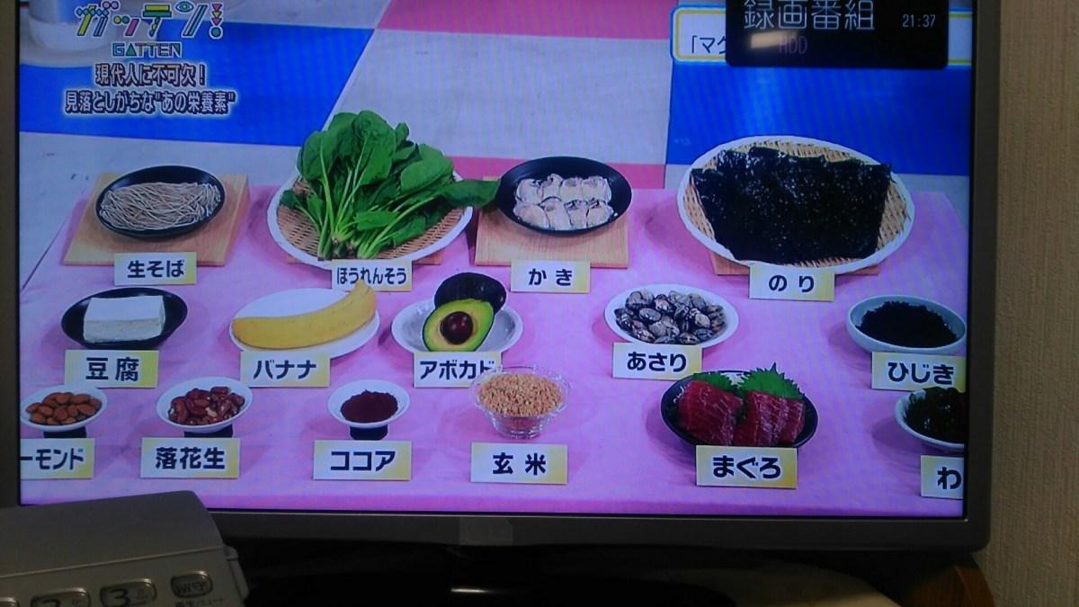 マグネシウム(Mg)に関して、NHK-TV「試してガッテン」より