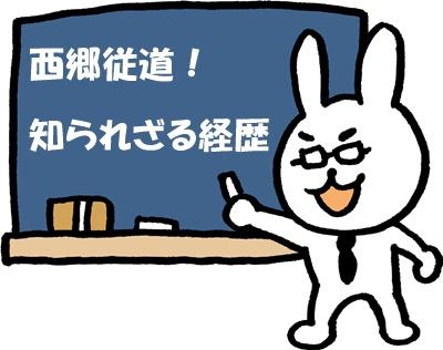 錦戸亮が演じる西郷従道(信吾)の知られざる経歴!