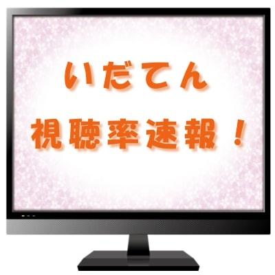大河ドラマ【いだてん】視聴率推移表!