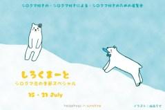 shirokumart16a