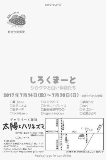 shirokumart17c