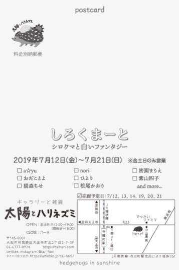 shirokumart19c
