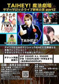 TAIHEY! Photo Gallery