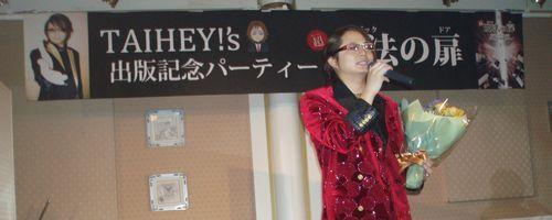 """ステージマジック・イリュージョンマジック・サロンマジック~クロースアップマジック(テーブルマジック)マジシャン""""TAIHEY!(タイヘイ)""""マジックショー"""