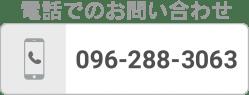 096-288-3063