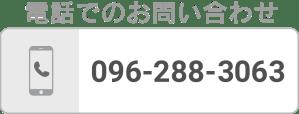 096-326-8132