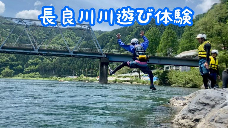 (半活8)長良川川遊び体験