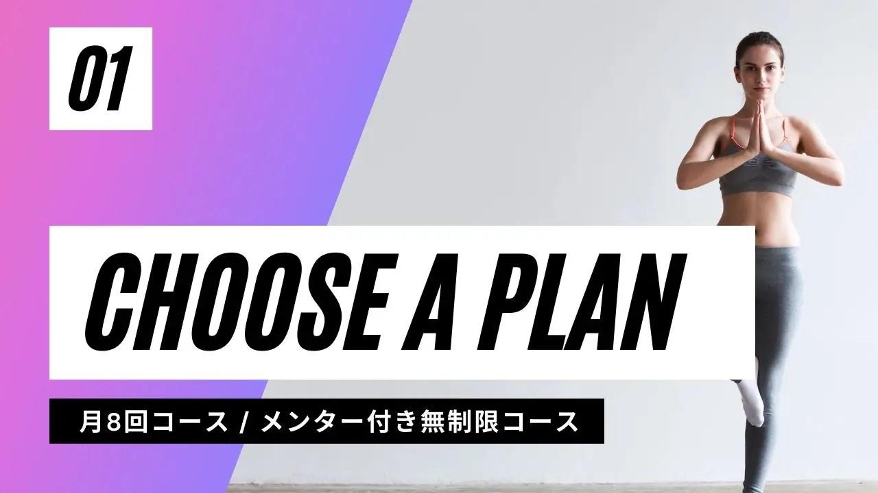 無料体験 taiken オンラインヨガ