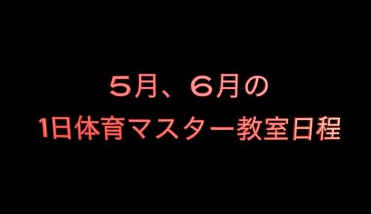 5月、6月のくま先生の1日体操教室の日程が決まりました!東北&関東限定です