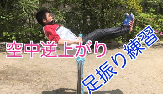 【できる】空中逆上がりができないなら!おすすめの練習は足振り【鉄棒】
