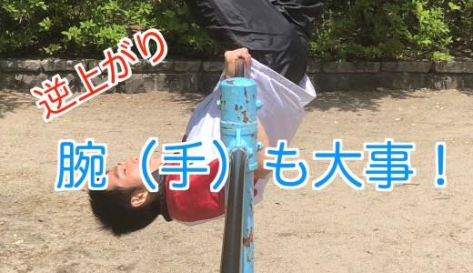 仙台あくと塾で体育教室!逆上がりや前回りのコツも。