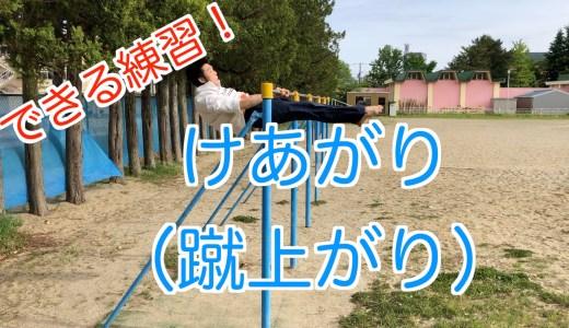 鉄棒の蹴上がりができる練習とは?【けあがり攻略】